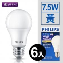 舒適光LED 7.5W/全電壓*6入 [黃]