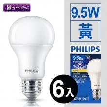 舒適光LED 9.5W/全電壓*6入 [黃]