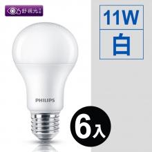 舒適光LED 11W/全電壓*6入 [白]