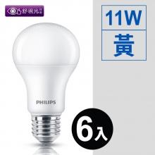 舒適光LED 11W/全電壓*6入 [黃]