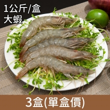 卡馬龍巨無霸 美洲白晶蝦(30/40)1KG/盒 3盒(單盒價)