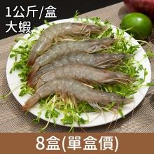 卡馬龍巨無霸 美洲白晶蝦(30/40)1KG/盒 8盒(單盒價)