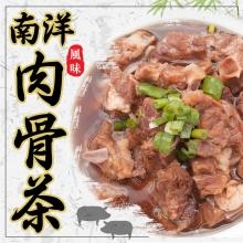 【蔥阿伯】鍋鍋饞-南洋風味肉骨茶