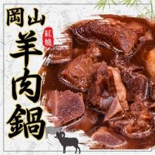 【蔥阿伯】鍋鍋饞-岡山紅燒羊肉鍋
