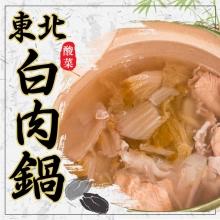 【蔥阿伯】鍋鍋饞-東北酸菜白肉鍋