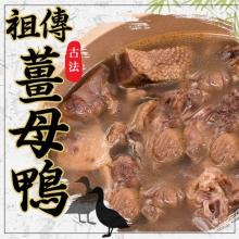 【蔥阿伯】鍋鍋饞-祖傳古法薑母鴨