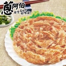 【蔥阿伯】小麥抓餅 (素)(5片/包)