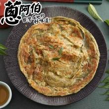 【蔥阿伯】蔬食香椿千層拔絲抓餅 (全素)(5片/包)