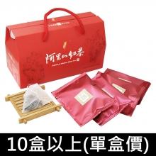 阿里山頂級阿爸高山紅茶(立體茶包15包/盒)10盒以上(單盒價)