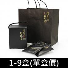 阿里山頂級烏龍青茶(冬片)(立體茶包10包/盒)1-9盒(單盒價)