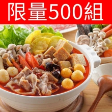 頂級川味麻辣鍋(限量500組)