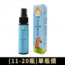 小寶貝防護噴霧(11-20瓶) 單瓶價