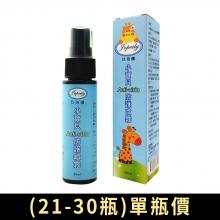小寶貝防護噴霧(21-30瓶) 單瓶價