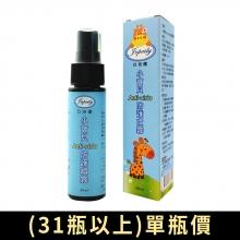 小寶貝防護噴霧(31瓶以上) 單瓶價