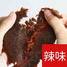 酒糟牛肉乾(辣味)190g±3%