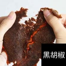 酒糟牛肉乾(黑胡椒)190g±3%