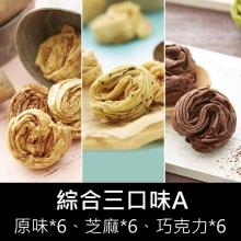 蝸牛捲-綜合三口味A(原味.芝麻.巧克力)
