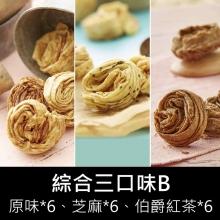 蝸牛捲-綜合三口味B(原味.芝麻.伯爵紅茶)