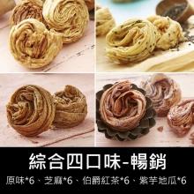 蝸牛捲-綜合四口味-暢銷(原味,芝麻,伯爵紅茶,紫芋地瓜)