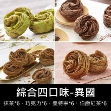 蝸牛捲-綜合四口味-異國(抹茶.巧克力.曼特寧.伯爵紅茶)