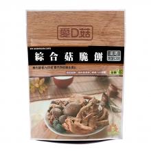 薄鹽綜合菇脆餅(90g/包)