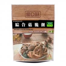 芥茉綜合菇脆餅(90g/包)