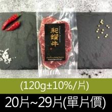 美國產日本種和牛PRIME熟成凝脂嫩肩牛排(120g±10%/片) 20片~29片(單片價)