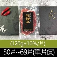 美國產日本種和牛PRIME熟成凝脂嫩肩牛排(120g±10%/片) 50片~69片(單片價)