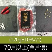 美國產日本種和牛PRIME熟成凝脂嫩肩牛排(120g±10%/片) 70片以上(單片價)