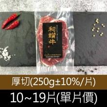 美國產日本種和牛PRIME熟成凝脂嫩肩牛排_厚切(250g±10%/片)10~19片(單片價)