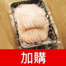 加購:(美國or西班牙)豬里肌燒烤片500g/盒