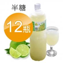 招牌檸檬水(完美比例-半糖)-12瓶