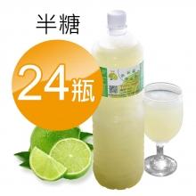 招牌檸檬水(完美比例-半糖)-24瓶