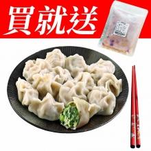 (買就送)【蔥阿伯】呷雄霸韭菜豬肉水餃(900g/約50粒/包)+送南洋摩摩喳喳300g*1包
