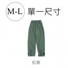 PANTS-1 MECOVER機能防水雨褲M-L [松葉]