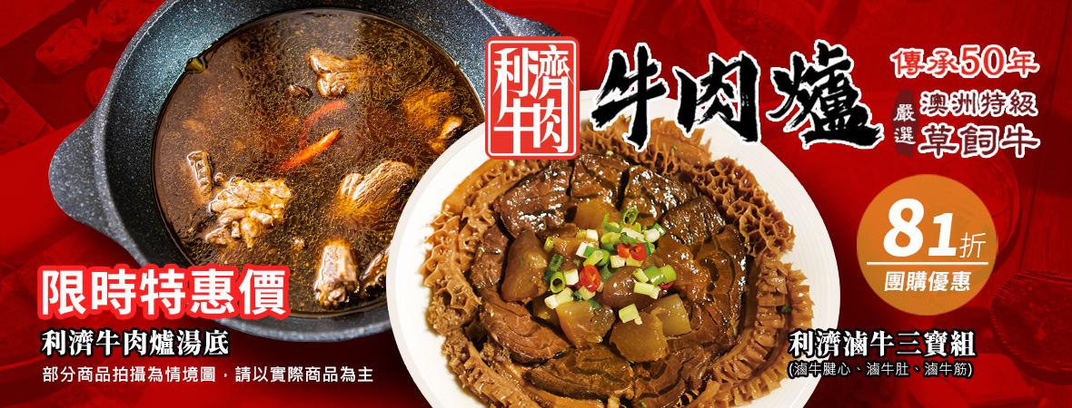 利濟牛肉滷牛三寶