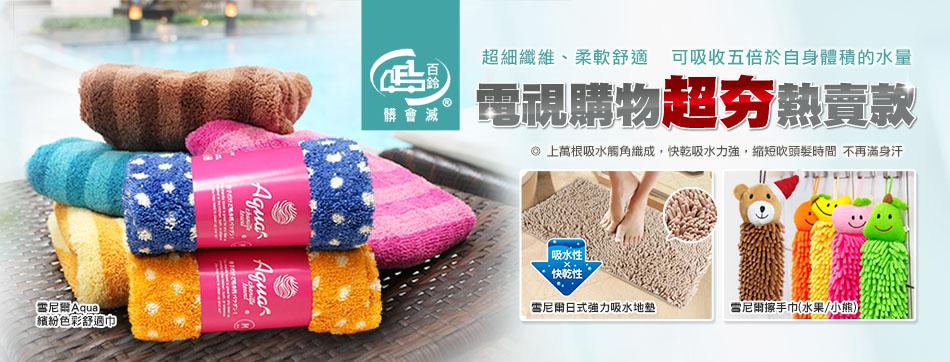 百鈴雪尼爾繽紛色彩舒適巾