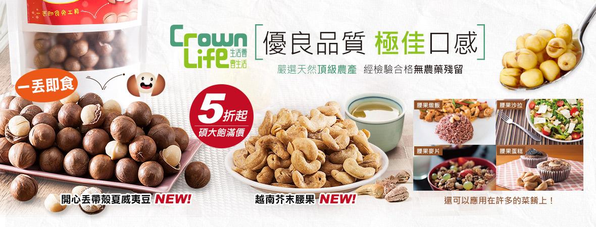 CrownLife生活薈越南腰果芒果乾