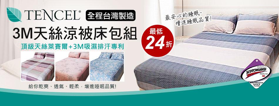 天絲3M床包