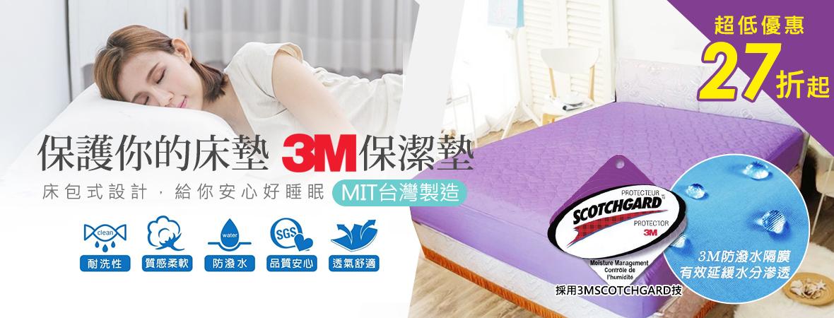 3M防潑水保潔墊-台灣精製