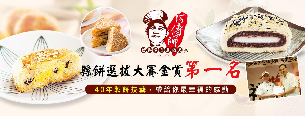 黃源興餅店Q餅