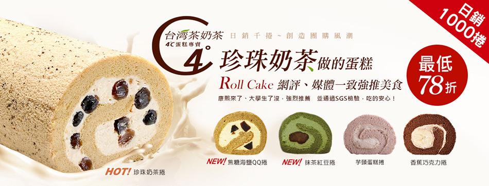 台湾茶奶茶4°C蛋糕5月優惠