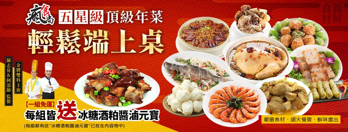 瘋食尚2018金牌主廚陳志昇、阿添師雙師監製金旺年菜