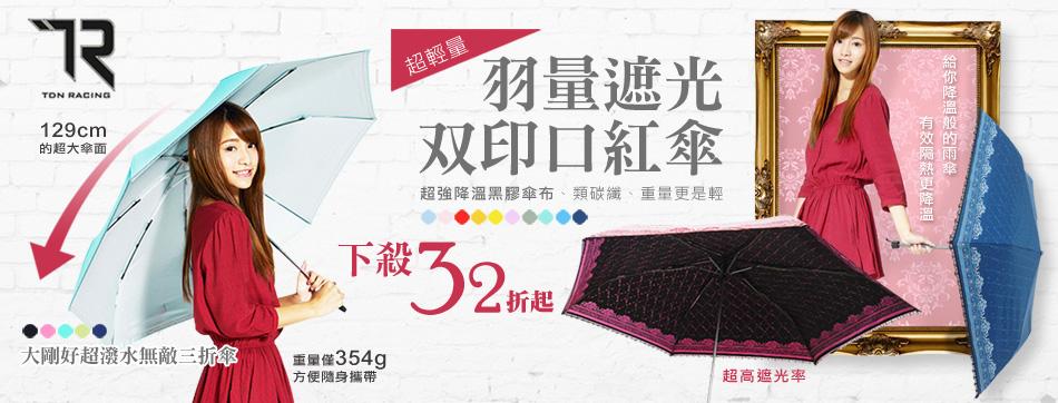 双龍牌專櫃熱銷羽量遮光双印口紅降溫傘