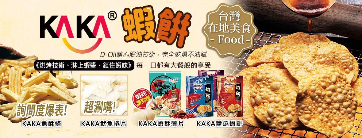 KAKA零嘴食品-有泡泡的神奇餅乾