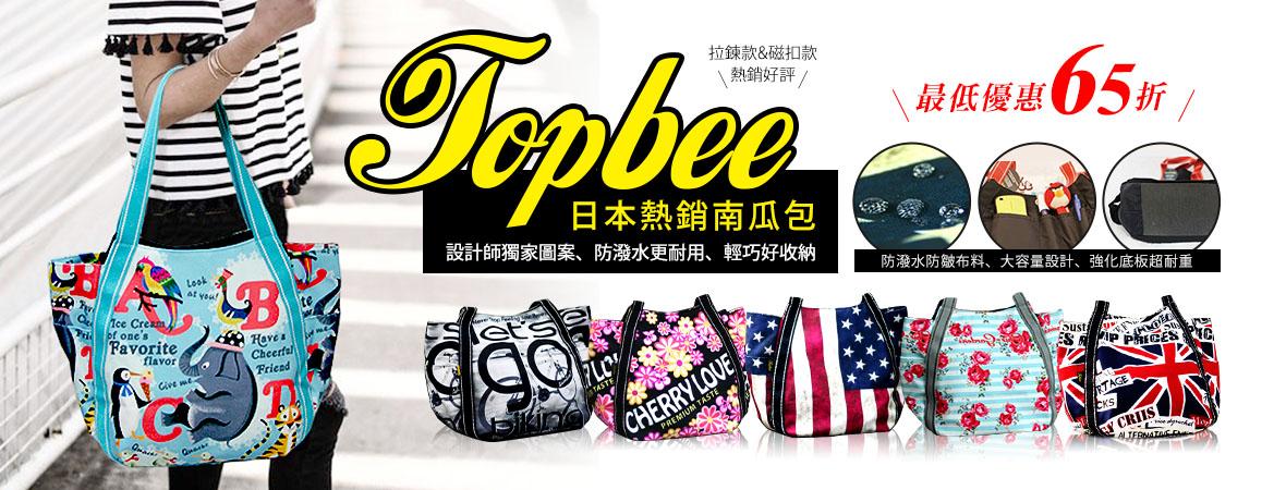 Topbee日本熱銷手提塗鴉包(大南瓜包)