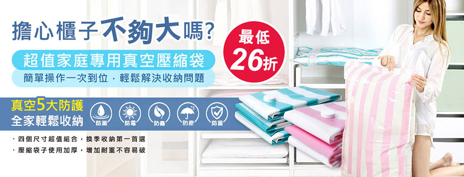 歐映超值家庭專用真空壓縮袋13件組(年後優惠)