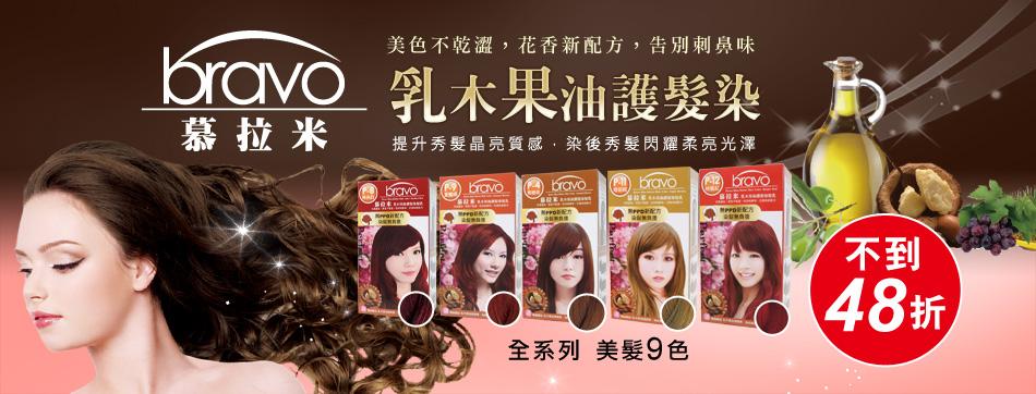 慕拉米乳木果油護髮染系列-美色不乾澀