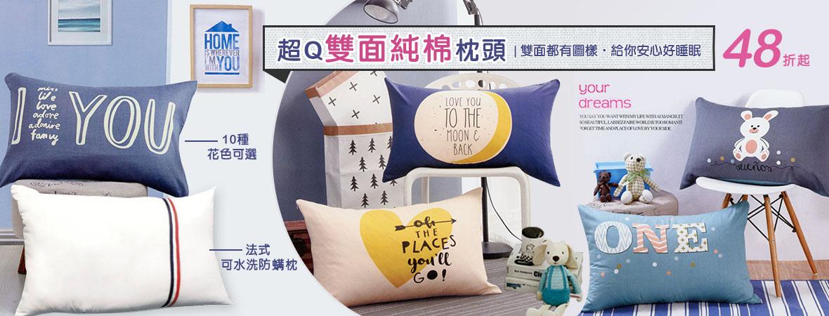 喬伊寢飾生活館Q版雙面純棉枕頭