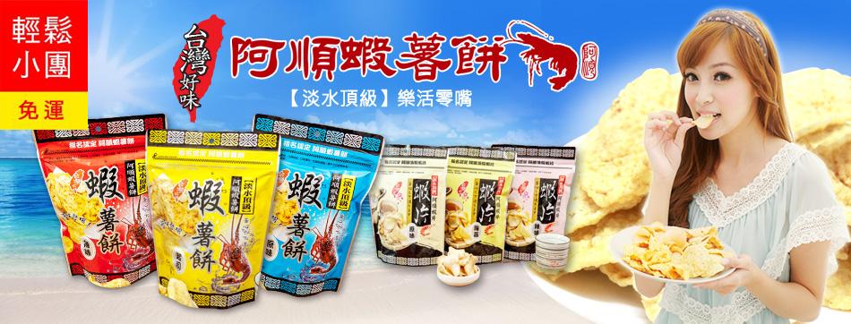 阿順蝦薯餅-輕鬆小團